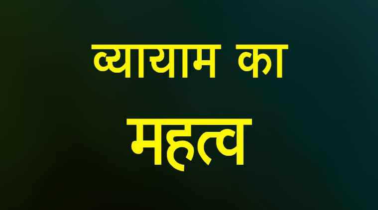 व्यायाम का महत्व - Importance of Exercise in Hindi